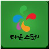 다온스토리PP icon