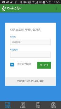 다온스토리PP apk screenshot