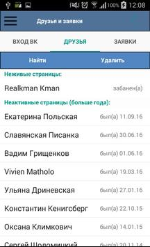 Friends and requests for VK apk screenshot