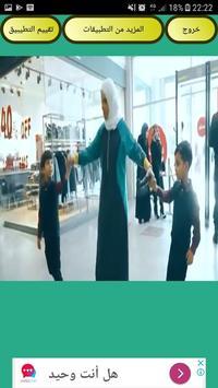 عالسوق فيديو - جاد وإياد مقداد بدون نت screenshot 3