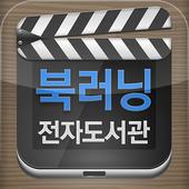 예스24 북러닝 전자도서관 icon