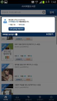 예스24 북러닝 전자도서관 poster