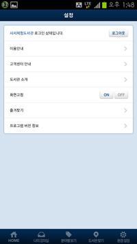 예스24 북러닝 전자도서관 apk screenshot