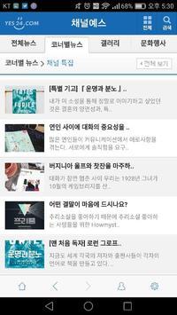 대한민국 최고의 문화웹진 채널예스 poster