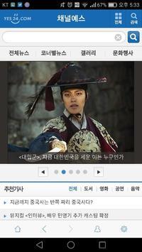 대한민국 최고의 문화웹진 채널예스 apk screenshot