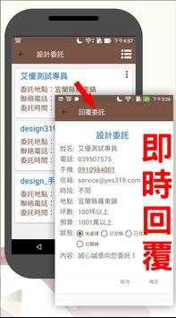 Design319設計市集後台 screenshot 2