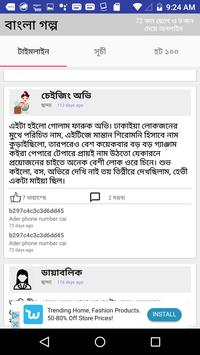 Bangla Choti (বাংলা গল্প চটি উপন্যাস) poster