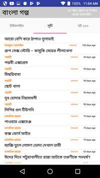 Bangla Choti (বাংলা গল্প চটি উপন্যাস) apk screenshot