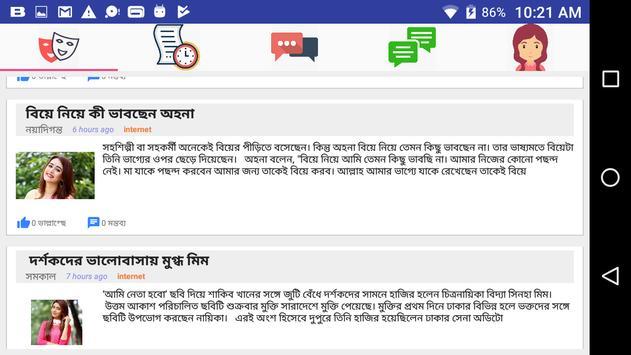 Bangla Showbiz Headlines screenshot 1
