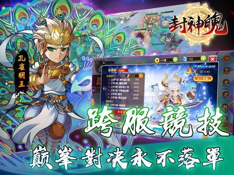 封神魄 screenshot 8