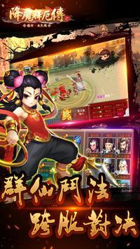 塔防女兒國-魔情篇 screenshot 4