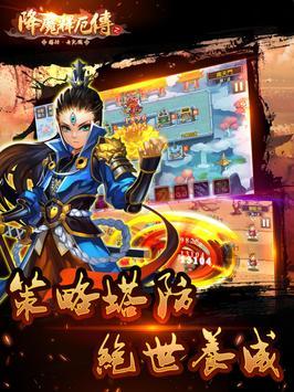 塔防女兒國-魔情篇 screenshot 5