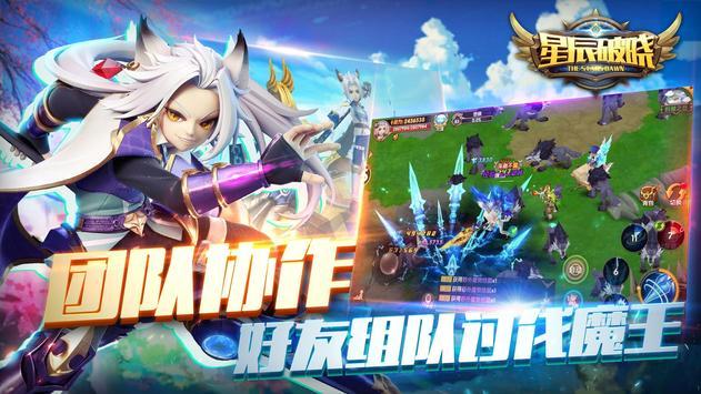 星辰破晓 (Unreleased) screenshot 1