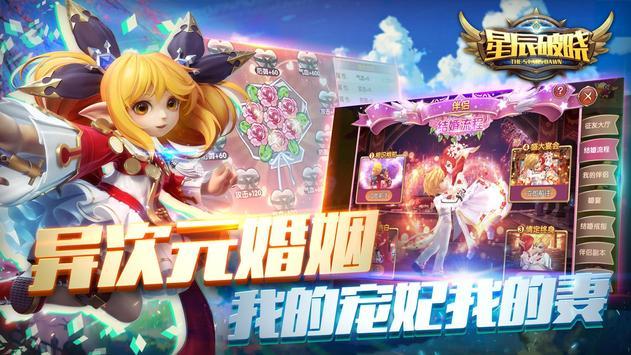 星辰破晓 (Unreleased) screenshot 4
