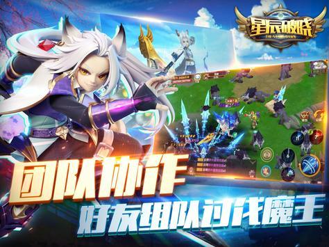 星辰破晓 (Unreleased) screenshot 6