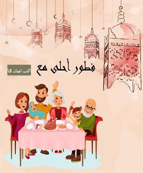فطور أحلى مع عائلتك poster