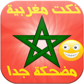 نكت مغربية خطيرة 2015 icon