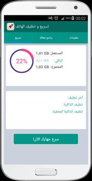 تسريع و تنظيف الهاتف screenshot 1