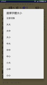 印光大師文鈔菁華錄 poster