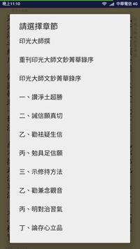 印光大師文鈔菁華錄 apk screenshot