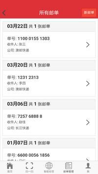 壹标签 apk screenshot
