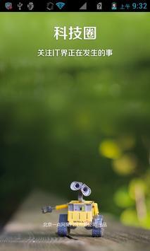 科技圈 poster