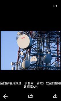 科技圈 apk screenshot
