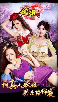 媚姬-真人版 poster