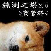 統測之塔2(商管與外語群) icon