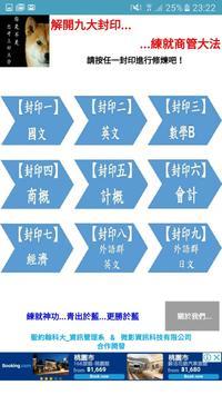 統測之塔2(商管與外語群) screenshot 1