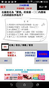 統測之塔2(商管與外語群) screenshot 3