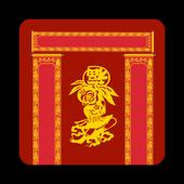 锁屏春联秀 icon