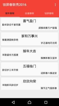 锁屏春联秀 poster