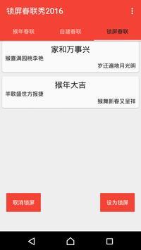 锁屏春联秀 screenshot 2