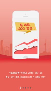 Dongdaemun: 중국 NO.1 한국 패션 도매 몰 poster