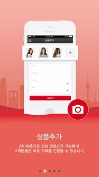 Dongdaemun: 중국 NO.1 한국 패션 도매 몰 screenshot 1