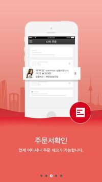 Dongdaemun: 중국 NO.1 한국 패션 도매 몰 screenshot 2