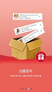 Dongdaemun: 중국 NO.1 한국 패션 도매 몰 screenshot 3