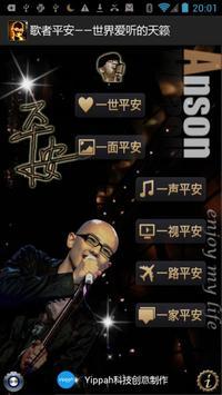 歌者平安 apk screenshot