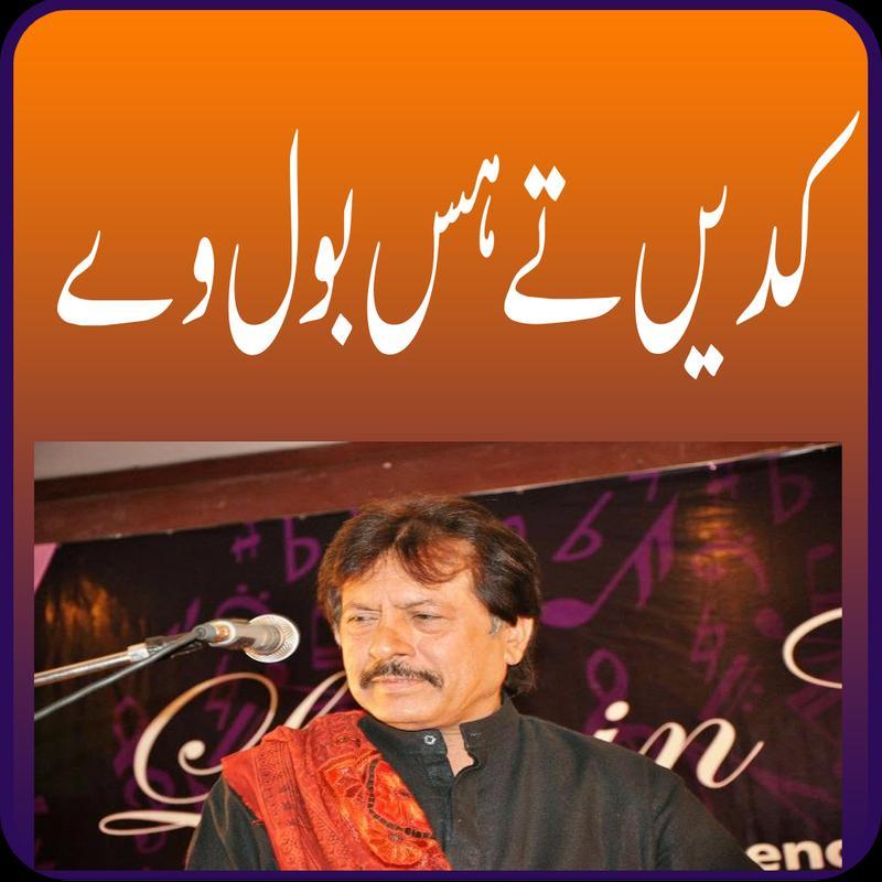 Fast Download Punjabi Song Sheh: Punjabi Love Songs 2016 For Android