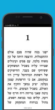 עברית ספרים דיגיטליים poster