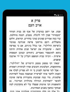 עברית screenshot 14