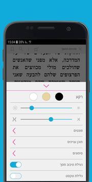עברית ספרים דיגיטליים apk screenshot