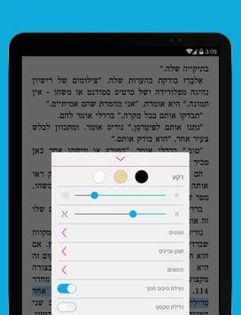 עברית screenshot 9