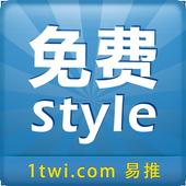 免费Style icon