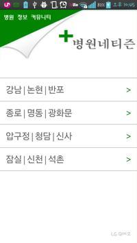 병원네티즌 - 병원 정보 커뮤니티 apk screenshot