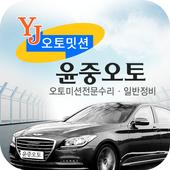 윤중오토 icon
