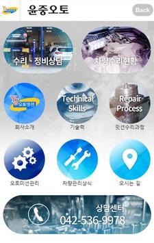 윤중오토 screenshot 1