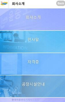 윤중오토 screenshot 2