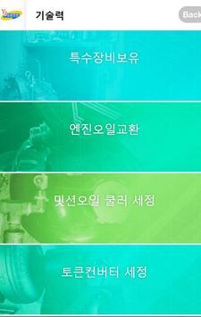윤중오토 screenshot 3